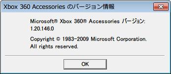 XboxStat.exe 常駐プログラム画面「メニューの表示」 をクリック、コンテキストメニューから 「Xbox 360 Accessories のバージョン情報」 をクリック、バージョンは 「1.20.146.0」