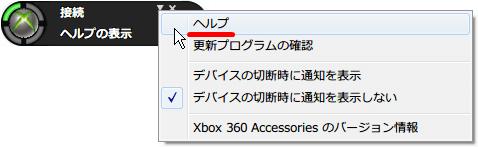 XboxStat.exe 常駐プログラム画面「メニューの表示」 をクリック、コンテキストメニューから 「ヘルプ」 をクリック