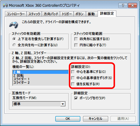 一部のゲームで視点が回転し続けたり、トリガーなどが勝手に入力状態になった場合、Xbox 360 コントローラー 非公式ドライバ プロパティ画面 → 「詳細設定」タブ - 「Z 軸、Z 回転、スライダー」 の 「中心を基準にする」、「中心の基準値をずらす」 または 「値を反転する」 にチェックマーク