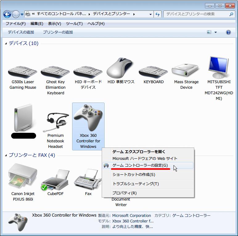 Xbox 360 コントローラー 非公式ドライバ設定 コントロールパネル → 「デバイスとプリンター」 をクリック、「Xbox 360 Controller for Windows」 を選択した状態で、右クリックから 「ゲームコントローラーの設定」 をクリック