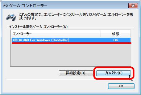 コントロールパネル → 「デバイスとプリンター」 をクリック、「Xbox 360 Controller for Windows」 を選択した状態で、右クリックから 「ゲームコントローラーの設定」 をクリック、Xbox 360 コントローラー(XBOX 360 For Windows (Controller))を選択した状態で 「プロパティ」 ボタンをクリック