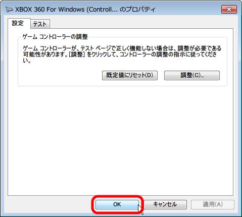 Xbox 360 コントローラーのプロパティ画面に戻り、「OK」 ボタンをクリックして画面を閉じる