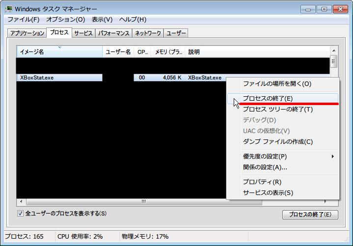 タスクマネージャーから起動している 「XBoxStat.exe」 を選択して右クリックから 「プロセスの終了」 をクリックする