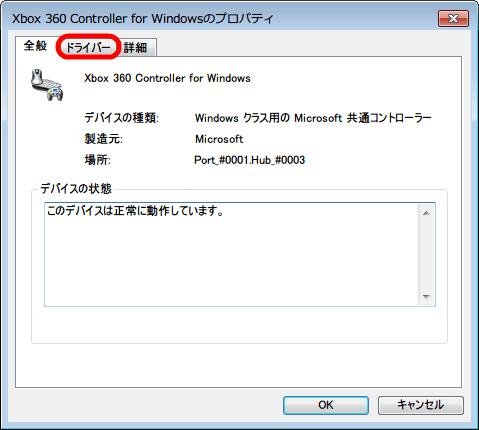 タスクマネージャーを開き、「Windows クラス用の Microsoft 共通コントローラー」 直下にある 「Xbox 360 Controller for Windows」 をダブルクリック、または右クリックから 「プロパティ」 をクリック、Xbox 360 Controller for Windows のプロパティから 「ドライバー」タブをクリック