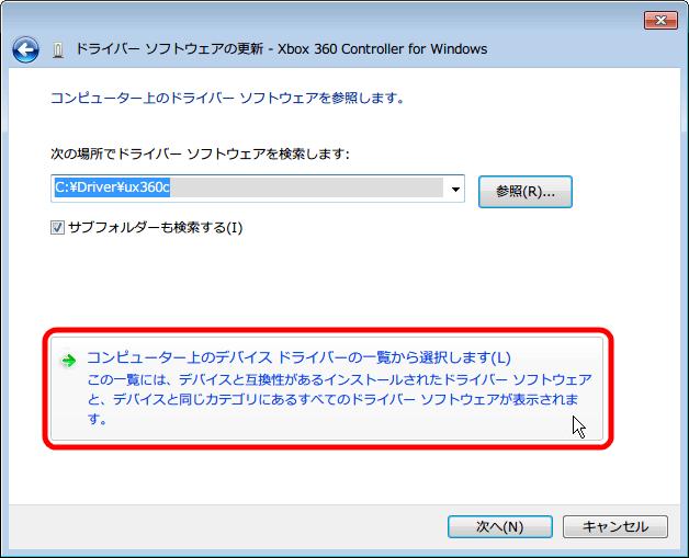 タスクマネージャーを開き、「Windows クラス用の Microsoft 共通コントローラー」 直下にある 「Xbox 360 Controller for Windows」 をダブルクリック、または右クリックから 「プロパティ」 をクリック、Xbox 360 Controller for Windows のプロパティから 「ドライバー」タブをクリック、「ドライバーの更新」 タブをクリック、「コンピューターを参照してドライバーソフトウェアを検索します ドライバーソフトウェアを手動で検索してインストールします。」 をクリック、「コンピューター上のデバイス ドライバーの一覧から選択します この一覧には、デバイスと互換性があるインストールされたドライバーソフトウェアと、デバイスと同じカテゴリにあるすべてのドライバーソフトウェアが表示されます。」 をクリック