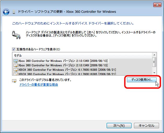 タスクマネージャーを開き、「Windows クラス用の Microsoft 共通コントローラー」 直下にある 「Xbox 360 Controller for Windows」 をダブルクリック、または右クリックから 「プロパティ」 をクリック、Xbox 360 Controller for Windows のプロパティから 「ドライバー」タブをクリック、「ドライバーの更新」 タブをクリック、「コンピューターを参照してドライバーソフトウェアを検索します ドライバーソフトウェアを手動で検索してインストールします。」 をクリック、「コンピューター上のデバイス ドライバーの一覧から選択します この一覧には、デバイスと互換性があるインストールされたドライバーソフトウェアと、デバイスと同じカテゴリにあるすべてのドライバーソフトウェアが表示されます。」 をクリック、ドライバー一覧画面で「ディスク使用」 ボタンをクリック