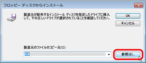 タスクマネージャーを開き、「Windows クラス用の Microsoft 共通コントローラー」 直下にある 「Xbox 360 Controller for Windows」 をダブルクリック、または右クリックから 「プロパティ」 をクリック、Xbox 360 Controller for Windows のプロパティから 「ドライバー」タブをクリック、「ドライバーの更新」 タブをクリック、「コンピューターを参照してドライバーソフトウェアを検索します ドライバーソフトウェアを手動で検索してインストールします。」 をクリック、「コンピューター上のデバイス ドライバーの一覧から選択します この一覧には、デバイスと互換性があるインストールされたドライバーソフトウェアと、デバイスと同じカテゴリにあるすべてのドライバーソフトウェアが表示されます。」 をクリック、ドライバー一覧画面で「ディスク使用」 ボタンをクリック、「参照」 ボタンをクリック