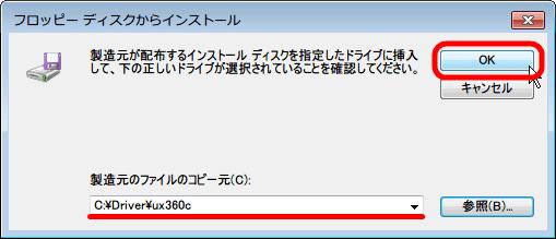 タスクマネージャーを開き、「Windows クラス用の Microsoft 共通コントローラー」 直下にある 「Xbox 360 Controller for Windows」 をダブルクリック、または右クリックから 「プロパティ」 をクリック、Xbox 360 Controller for Windows のプロパティから 「ドライバー」タブをクリック、「ドライバーの更新」 タブをクリック、「コンピューターを参照してドライバーソフトウェアを検索します ドライバーソフトウェアを手動で検索してインストールします。」 をクリック、「コンピューター上のデバイス ドライバーの一覧から選択します この一覧には、デバイスと互換性があるインストールされたドライバーソフトウェアと、デバイスと同じカテゴリにあるすべてのドライバーソフトウェアが表示されます。」 をクリック、ドライバー一覧画面で「ディスク使用」 ボタンをクリック、「参照」 ボタンをクリック、ダウンロード・解凍した非公式ドライバファイル(有線 x360c.inf、無線 x360wc.inf)を選択して 「開く」 ボタンをクリック、「製造元のファイルのコピー元」 に選択した非公式ドライバファイルがあるパス名が表示 「OK」 ボタンをクリック