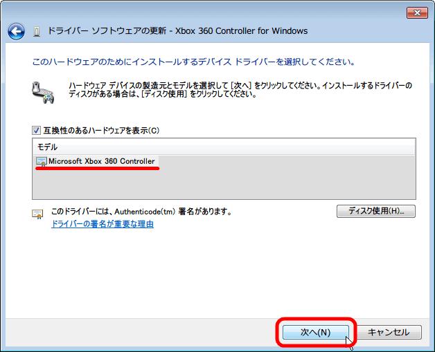タスクマネージャーを開き、「Windows クラス用の Microsoft 共通コントローラー」 直下にある 「Xbox 360 Controller for Windows」 をダブルクリック、または右クリックから 「プロパティ」 をクリック、Xbox 360 Controller for Windows のプロパティから 「ドライバー」タブをクリック、「ドライバーの更新」 タブをクリック、「コンピューターを参照してドライバーソフトウェアを検索します ドライバーソフトウェアを手動で検索してインストールします。」 をクリック、「コンピューター上のデバイス ドライバーの一覧から選択します この一覧には、デバイスと互換性があるインストールされたドライバーソフトウェアと、デバイスと同じカテゴリにあるすべてのドライバーソフトウェアが表示されます。」 をクリック、ドライバー一覧画面で「ディスク使用」 ボタンをクリック、「参照」 ボタンをクリック、ダウンロード・解凍した非公式ドライバファイル(有線 x360c.inf、無線 x360wc.inf)を選択して 「開く」 ボタンをクリック、「製造元のファイルのコピー元」 に選択した非公式ドライバファイルがあるパス名が表示 「OK」 ボタンをクリック、「Microsoft Xbox 360 Controller」 が表示されていることを確認して 「次へ」 ボタンをクリック