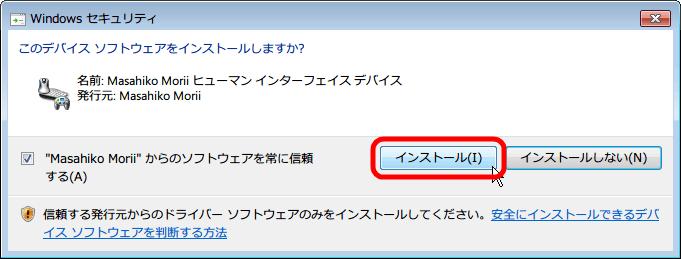 タスクマネージャーを開き、「Windows クラス用の Microsoft 共通コントローラー」 直下にある 「Xbox 360 Controller for Windows」 をダブルクリック、または右クリックから 「プロパティ」 をクリック、Xbox 360 Controller for Windows のプロパティから 「ドライバー」タブをクリック、「ドライバーの更新」 タブをクリック、「コンピューターを参照してドライバーソフトウェアを検索します ドライバーソフトウェアを手動で検索してインストールします。」 をクリック、「コンピューター上のデバイス ドライバーの一覧から選択します この一覧には、デバイスと互換性があるインストールされたドライバーソフトウェアと、デバイスと同じカテゴリにあるすべてのドライバーソフトウェアが表示されます。」 をクリック、ドライバー一覧画面で「ディスク使用」 ボタンをクリック、「参照」 ボタンをクリック、ダウンロード・解凍した非公式ドライバファイル(有線 x360c.inf、無線 x360wc.inf)を選択して 「開く」 ボタンをクリック、「製造元のファイルのコピー元」 に選択した非公式ドライバファイルがあるパス名が表示 「OK」 ボタンをクリック、「Microsoft Xbox 360 Controller」 が表示されていることを確認して 「次へ」 ボタンをクリック、「Masahiko Morii」 という名前が確認できたら、「インストール」 ボタンをクリック