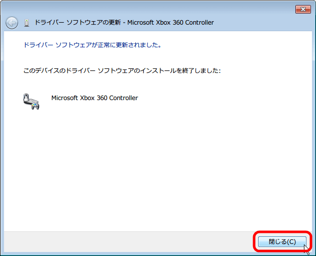 Xbox 360 コントローラー 非公式ドライバ インストール完了、「閉じる」 ボタンをクリック