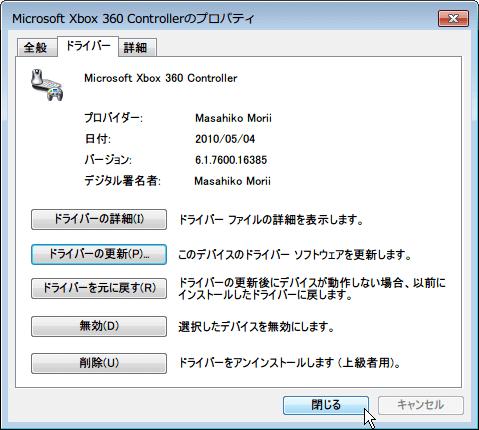 Xbox 360 コントローラー 非公式ドライバインストール後の内容
