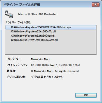 Xbox 360 コントローラー 非公式ドライバインストール後のドライバーファイルの詳細