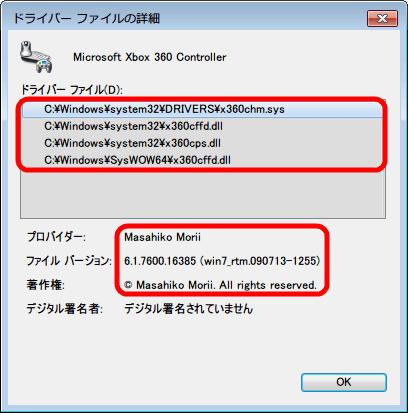 インストールした Xbox 360 コントローラー 非公式ドライバのドライバーファイルの詳細