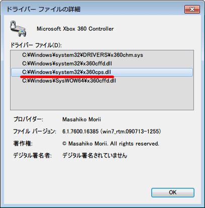 コントローラーがキャリブレーションできないトラブル、有線版は x360cps.dll、無線版は x360wcps.dll ファイルを一時的に名前を変更(リネーム)か削除する