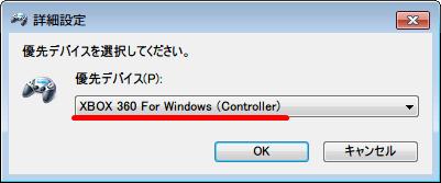 Xbox 360 コントローラーが動作しない場合 優先デバイスの変更 コントロールパネル → ゲームコントローラー 「詳細設定」 ボタンをクリック、詳細設定画面のコントローラー優先デバイス変更 XBOX 360 For Windows (Controller)を選択、「OK」 ボタンをクリック