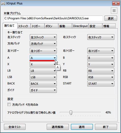 Xinput Plus ボタン割り当て変更 A ボタン → B ボタン変更作業