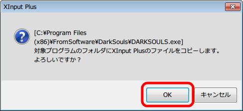 Xinput Plus 対象プログラムで指定した exe ファイルがあるフォルダに、Xinput Plus 設定ファイルのコピー確認画面、「OK」 ボタンをクリック