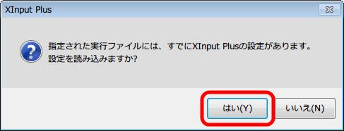 Xinput Plus 対象プログラムから exe ファイルを指定した際に、フォルダ内に 「Xinput1_3.dll」 と 「XinputPlus.ini」 (その他 XInput Plus 関連 dll ファイル)がすでに存在していた場合、その設定を読み込むかどうか確認画面、「はい」 をクリックすると設定情報を読み込む