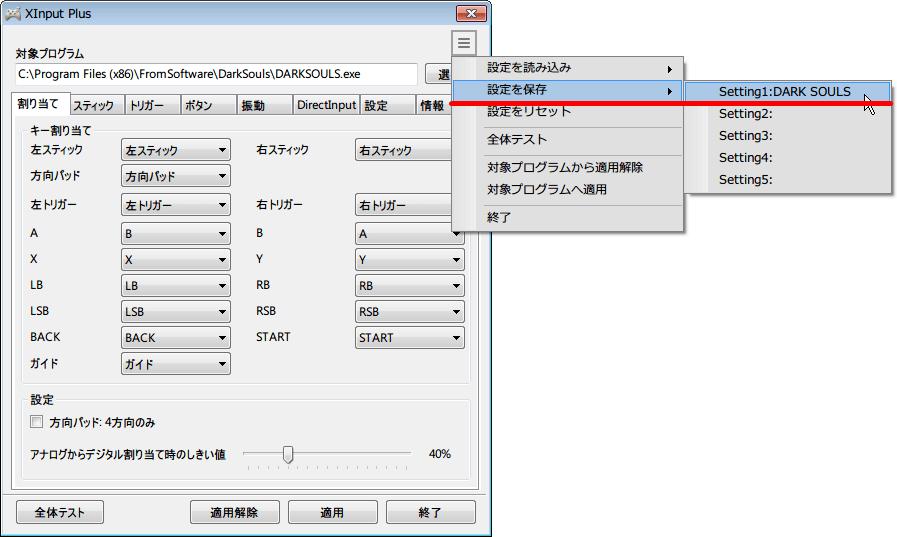 XInput Plus プリセット 設定を保存 → Setteing1 に 「説明」 欄に入力し手保存した名前が表示