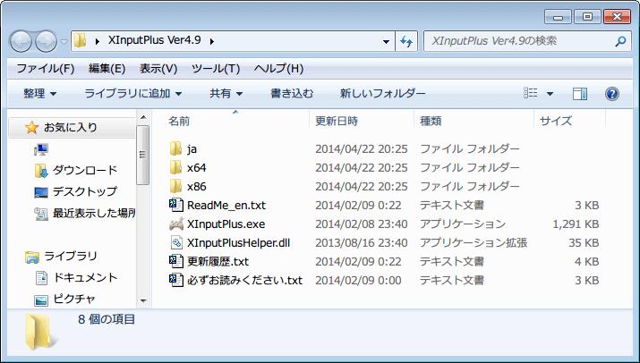 ダウンロードした XInput Plus ファイル解凍
