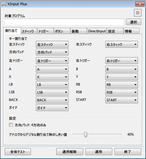 XInput Plus 設定画面