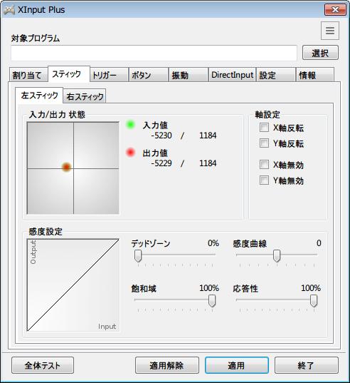 XInput Plus - 「スティック」タブ → 「左スティック」タブ