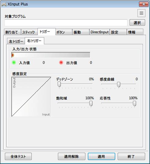 XInput Plus - 「トリガー」タブ → 「右トリガー」タブ