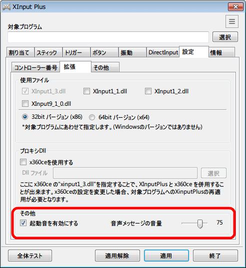 Xinput Plus 「設定」タブ → 「拡張」タブ 起動音設定
