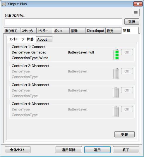 XInput Plus - 「情報」タブ → 「コントローラー状態」タブ