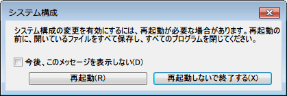 スタートアップに登録された 「XboxStat.exe」 の登録解除、タスクバーのスタートボタンをクリック、「ファイル名を指定して実行」 をクリック、「msconfig」 と入力して、「OK」 ボタンをクリック、「システム構成」 画面の 「スタートアップ」タブの 「スタートアップ項目」に登録されている 「Microsoft Xbox 360 Accessories(XboxStat.exe)」 のチェックマークを外して 「適用」 ボタンをクリック、「Microsoft Xbox 360 Accessories(XboxStat.exe)」 スタートアップ 無効化設定後の「システム構成」画面、「OK」 ボタンをクリック後、再起動確認画面表示