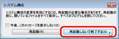 スタートアップに登録された 「XboxStat.exe」 の登録解除、タスクバーのスタートボタンをクリック、「ファイル名を指定して実行」 をクリック、「msconfig」 と入力して、「OK」 ボタンをクリック、「システム構成」 画面の 「スタートアップ」タブの 「スタートアップ項目」に登録されている 「Microsoft Xbox 360 Accessories(XboxStat.exe)」 のチェックマークを外して 「適用」 ボタンをクリック、「Microsoft Xbox 360 Accessories(XboxStat.exe)」 スタートアップ 無効化設定後の「システム構成」画面、「OK」 ボタンをクリック後、再起動確認画面表示、設定変更のみなので 「再起動をしないで終了する」 ボタンをクリック