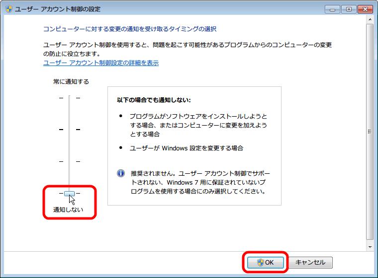 コントロールパネル → 「ユーザーアカウント」 をクリック、「ユーザー アカウント制御設定の変更」 をクリック、スライダーを一番下の 「通知しない」 まで移動し「OK」 ボタンをクリック