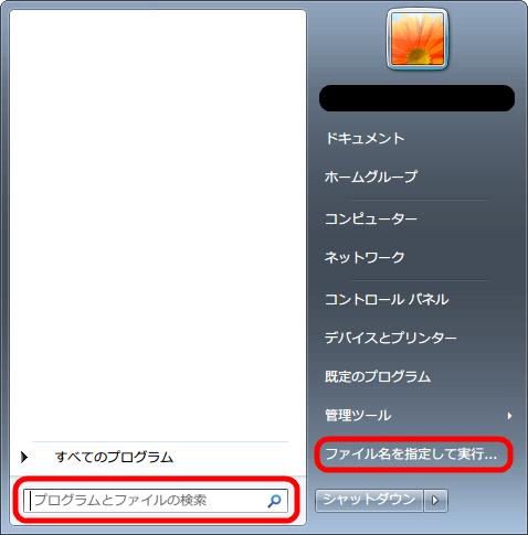 スタートメニューの 「プログラムとファイルの検索」 または 「ファイル名を指定して実行」 から 「joy.cpl」 と入力して実行することで 「ゲームコントローラー」画面表示可能