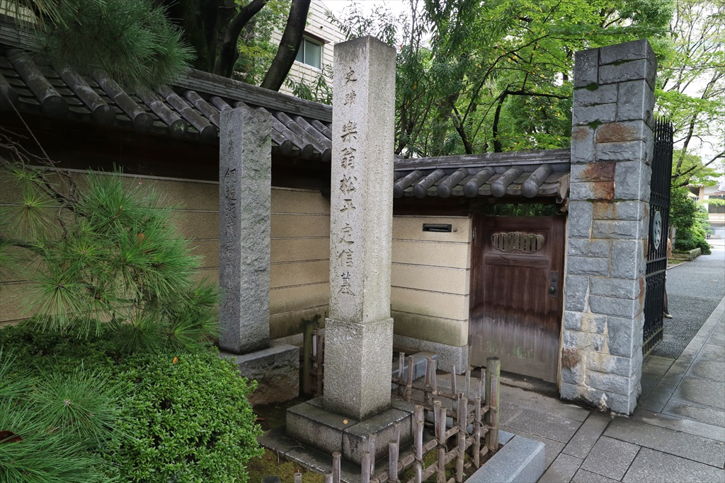 『史蹟楽翁松平定信墓』の碑