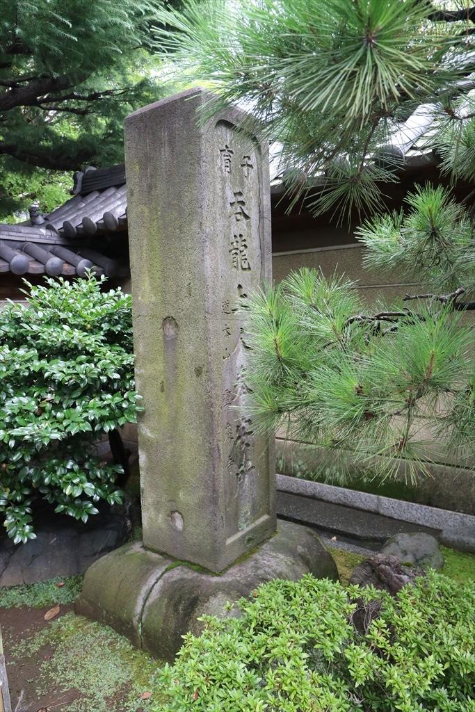『子育呑龍上人奉安所』の碑