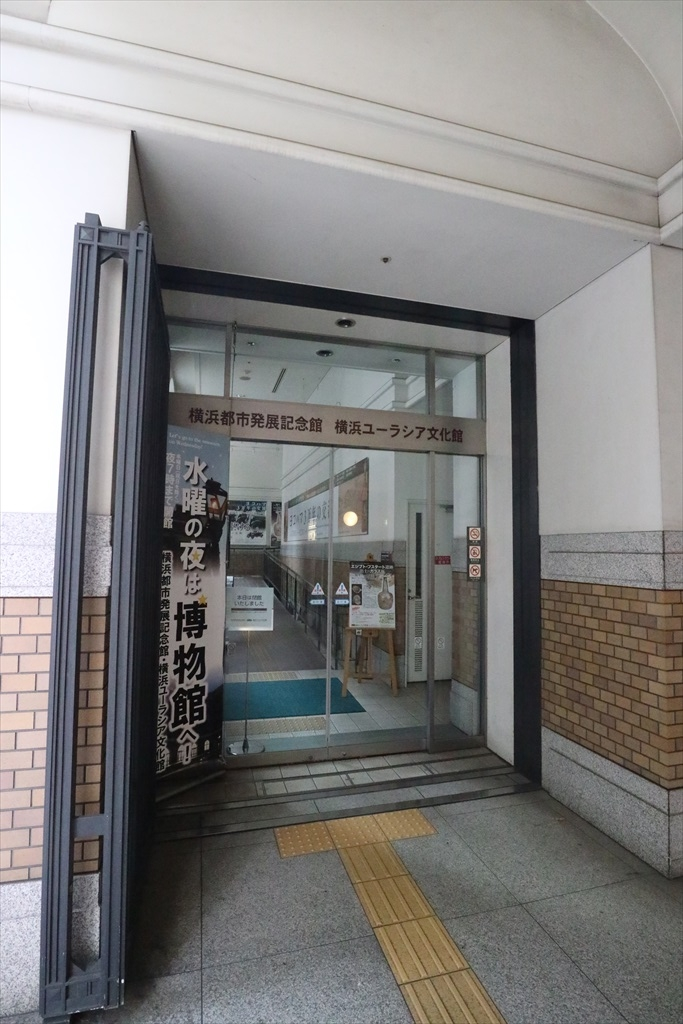 横浜市発展記念館・横浜ユーラシア文化館_1
