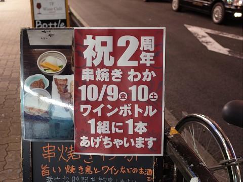 akiwaka04.jpg