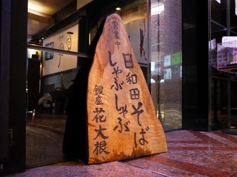 hanagyusuki02.jpg