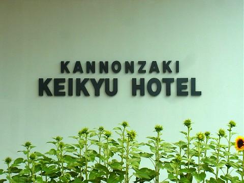 kannonzaki02.jpg