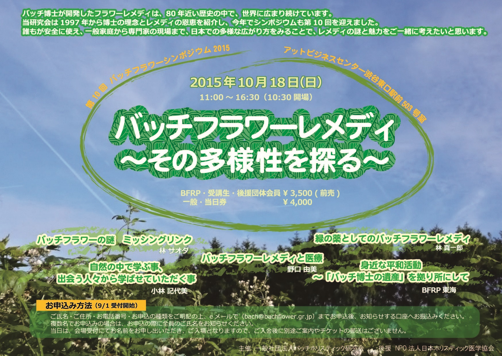 2015_bacsym01.jpg