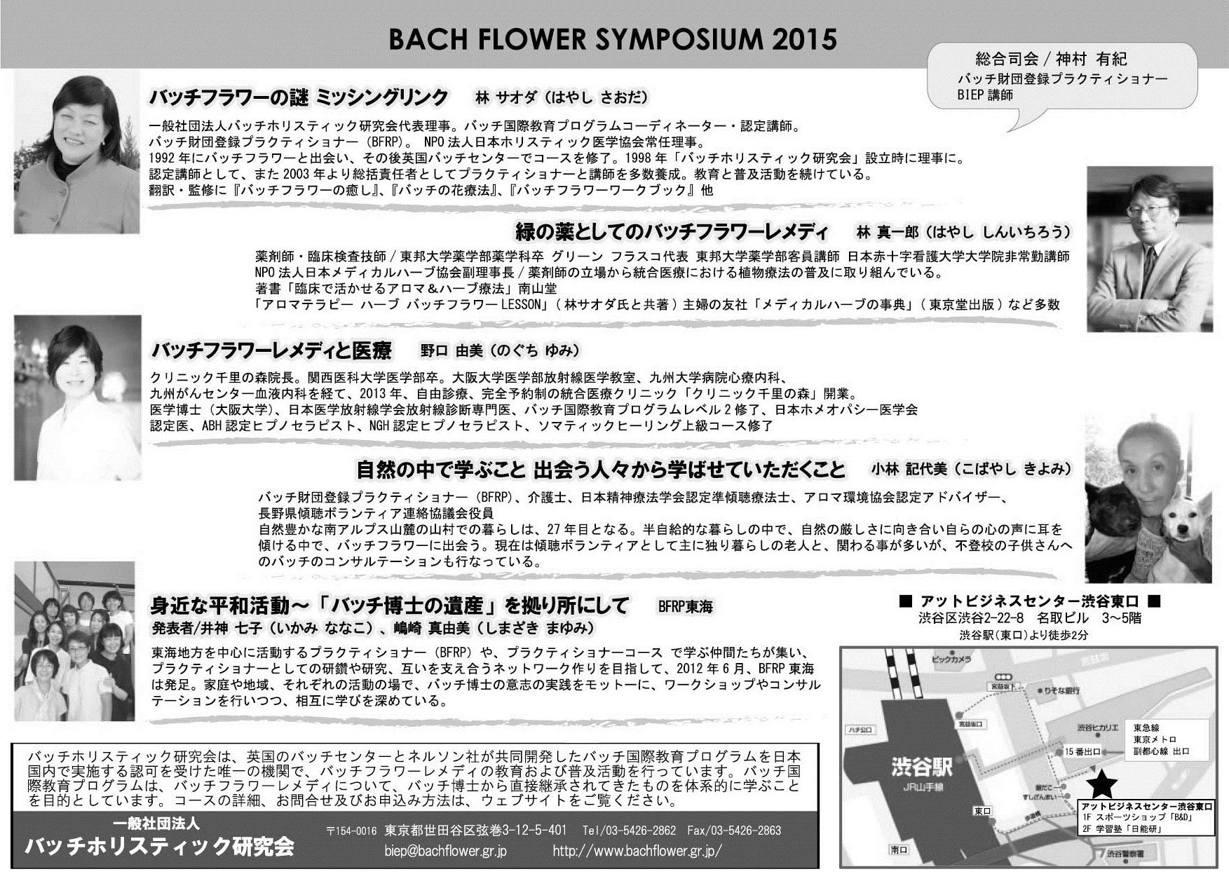 2015_bacsym02_201510110748364b7.jpg