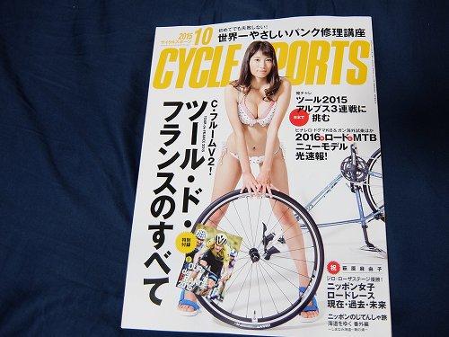 セクシーすぎる!!!!『CYCLE SPORTS』