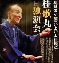 桂歌丸独演会 (2)