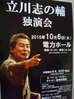 志の輔独演会 (1)