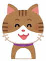 ネコ(笑顔
