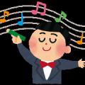 音楽・作曲家
