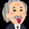 歴史・アインシュタイン