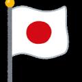 国旗・日の丸