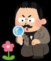 職・植物学者